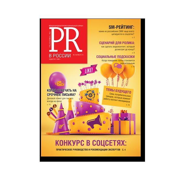 PR в России