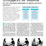 Выпуск №2/14-15. PR для стартапа