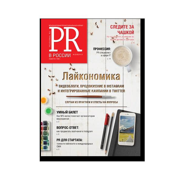 PR в России №2/14-15