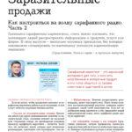 Выпуск №4/14-15. Бойцовский PR-клуб