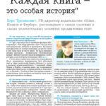 Выпуск №4/14-15. Коммуникационная стратегия
