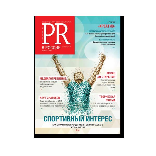 PR в России. Как поддержать творческую форму