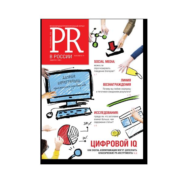 PR в России. Digital-коммуникации