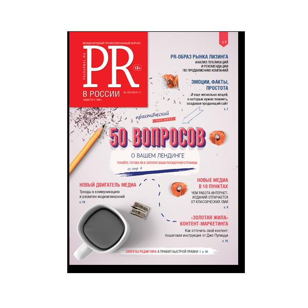 """Журнал PR в России. """"50 вопросов о вашем лендинге"""""""