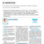 Выпуск №11/14-17. SEO-стратегия