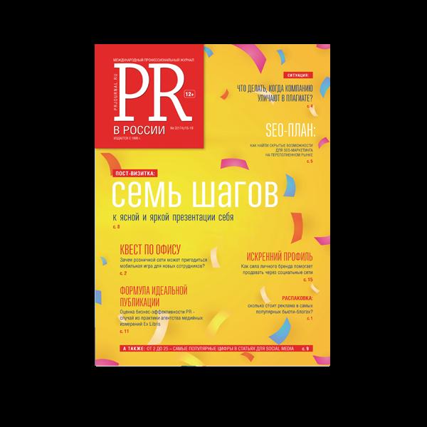 """""""PR в России"""". Искренний профиль"""